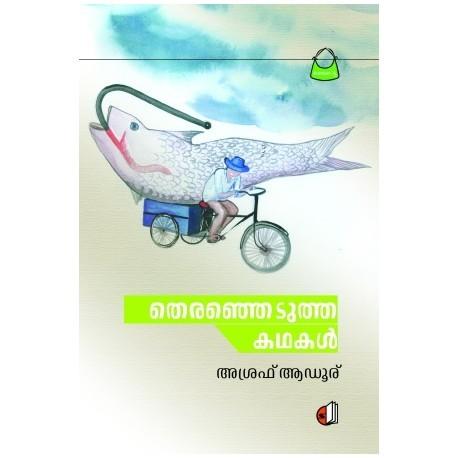 Theranjedutha Kathakal  by  Asharaf Adoor