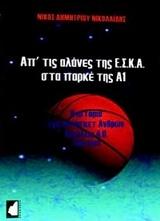 Απ τις αλάνες της Ε.Σ.Κ.Α. στα παρκέ της Α1: Η ιστορία του μπάσκετ Ανδρών Αιγάλεω Α.Ο. (1956-2008)  by  Νίκος Δ. Νικολαΐδης