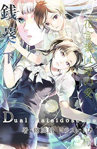 Dual Kaleidoscope Zeniaoi the second Shizuka Nishigori