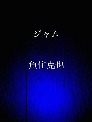 jam Uozumi Katsuya