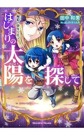 kazeoisyounenrirura hajimarinotaiyouwosagasite (Blondine Novels)  by  Kazumi Tanaka