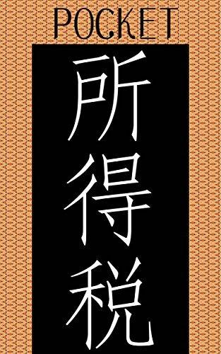 Pocket Shotokuzeihou  by  Moe Sakurai