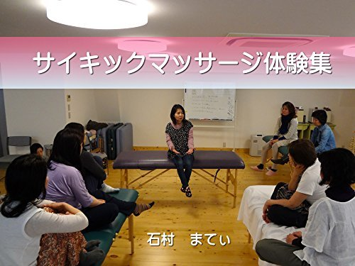Experiecne of Psycic Massage reading the book: Group Experience Experience of Psychic Massage by Mati Ishimura