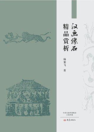 汉画像石精品赏析 杨絮飞
