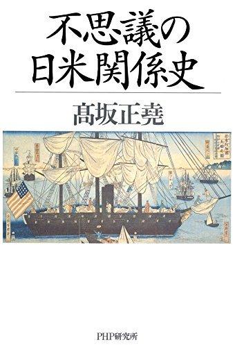不思議の日米関係史  by  高坂 正堯