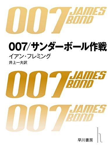 007/サンダーボール作戦 007シリーズ  by  イアン フレミング