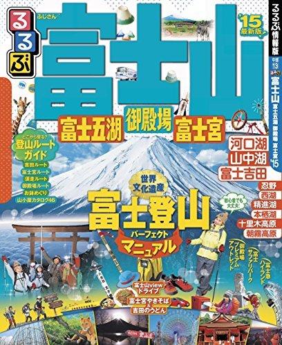 るるぶ富士山 富士五湖 御殿場 富士宮15 JTBパブリッシング
