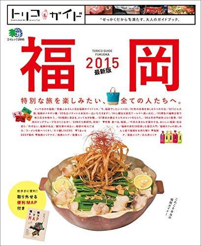 トリコガイド 福岡 2015[雑誌] トリコガイドシリーズ  by  ムック編集部