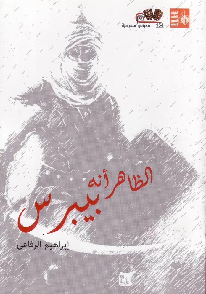 الظاهر أنه بيبرس - كوميديا ارتجال التاريخ  by  إبراهيم الرفاعى