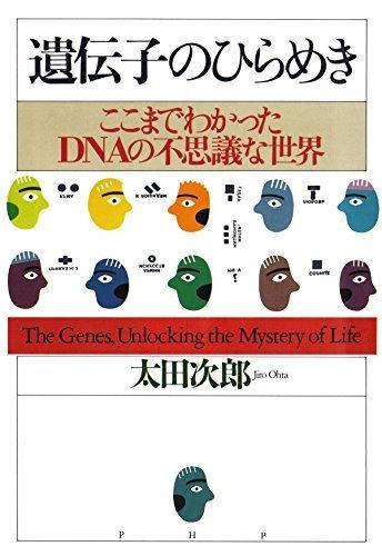 遺伝子のひらめき ここまでわかったDNAの不思議な世界 太田 次郎