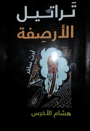 تراتيل الأرصفة  by  هشام الأخرس