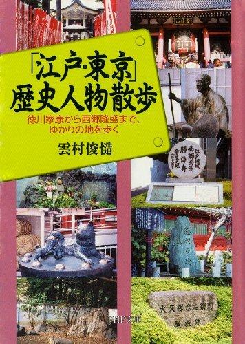 「江戸・東京」歴史人物散歩 徳川家康から西郷隆盛まで、ゆかりの地を歩く 雲村 俊慥