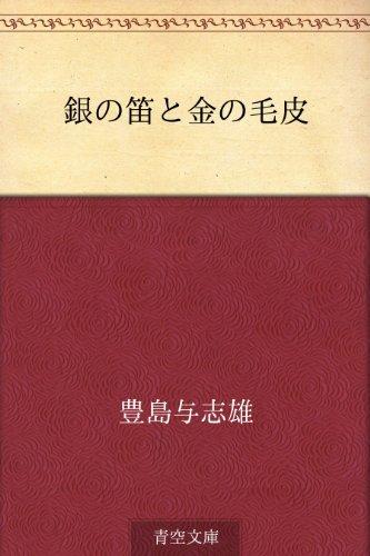 Gin no fue to kin no kegawa Yoshio Toyoshima
