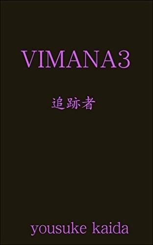 VIMANA: tuisekisha yousuke kaida