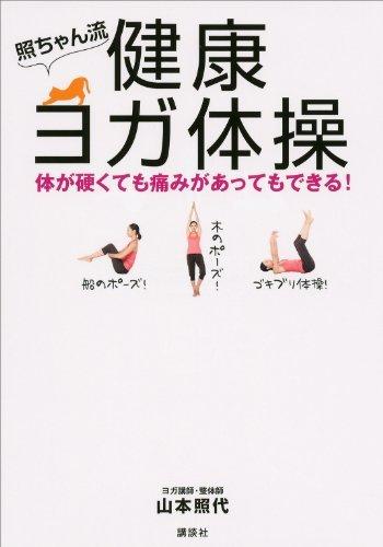 照ちゃん流 健康ヨガ体操 体が硬くても痛みがあってもできる! 山本照代