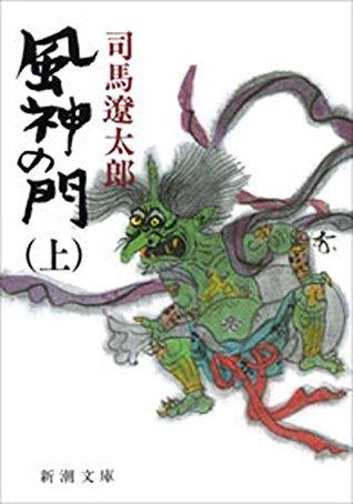 風神の門(上)(新潮文庫)  by  司馬 遼太郎