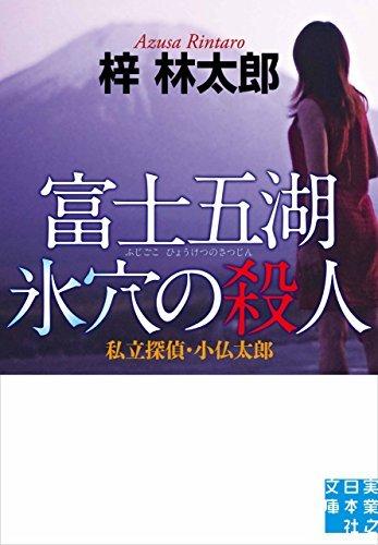富士五湖 氷穴の殺人 私立探偵・小仏太郎  by  梓 林太郎