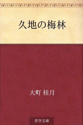 Kuji no bairin  by  Keigetsu Omachi