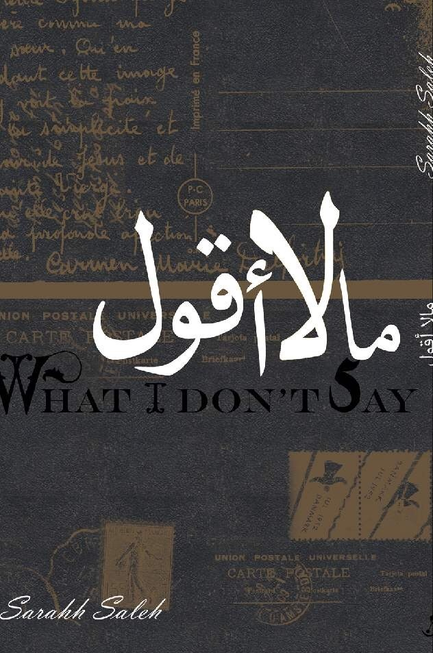 ما لا أقول  by  Sarahh Saleh