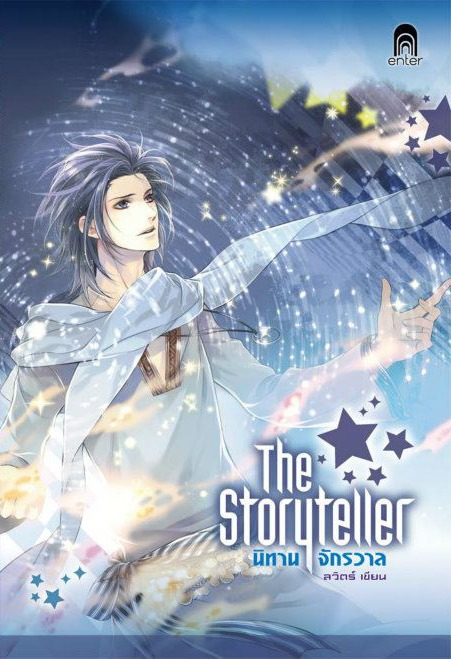 The Storyteller นิทานจักรวาล  by  ลวิตร์