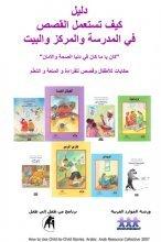 كيف نستعمل القصص في المدرسة والمركز والبيت  by  من طفل إلى طفل