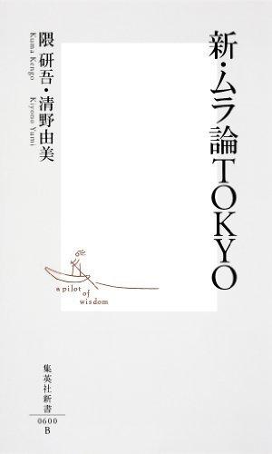 新・ムラ論TOKYO  by  隈研吾