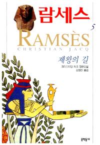 람세스 5  by  Christian Jacq