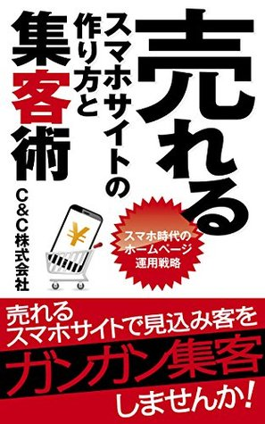 Urerusumahosaitonotsukurikatatoshukyakujutsu  by  CandC kabushikigaisha