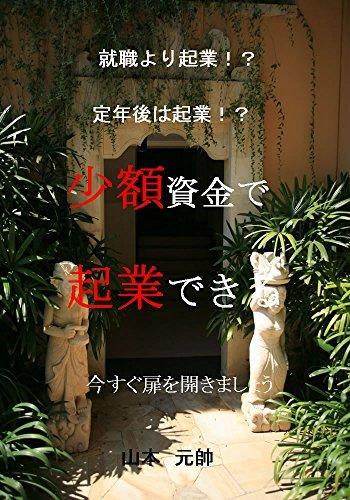 syougakushikin demo kigyou dekiru houhou  by  yamamoto gensui