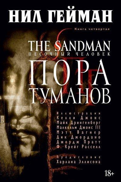 The Sandman. Песочный человек. Книга 4: Пора туманов Neil Gaiman