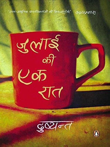 July ki ek raat:  by  Dushyant