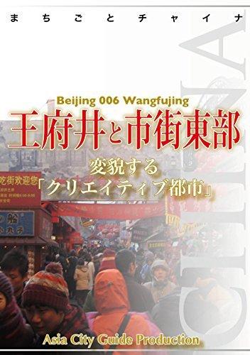 Wangfujing Machigoto China  by  Asia City Guide Production