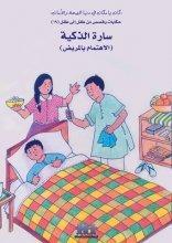سارة الذكية من طفل إلى طفل