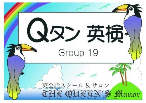Qtan EIKEN Group19 Qtan EIKEN Success Series  by  THE QUEENS Manor