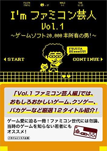 Imファミコン芸人Vol.1~ゲームソフト20,000本所有の男!~  by  ふじた