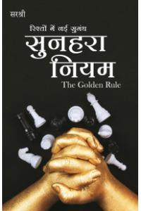 Sunhara Niyam - The Golden Rule  by  Sirshree