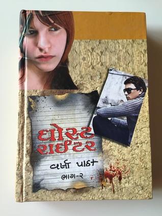 Ghost Writer (Part - 2)  by  Varsha Pathak