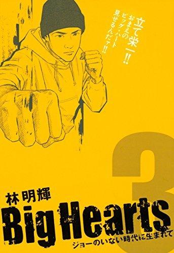 Big Hearts(3) 林明輝