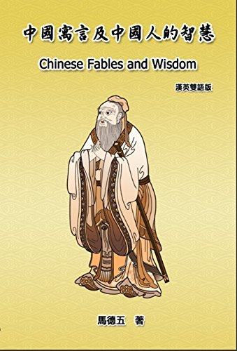 Chinese Fables and Wisdom: English-Chinese Bilingual Edition Tom Te-Wu Ma