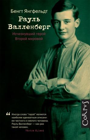 Рауль Валленберг. Исчезнувший герой Второй мировой  by  Bengt Jangfeldt