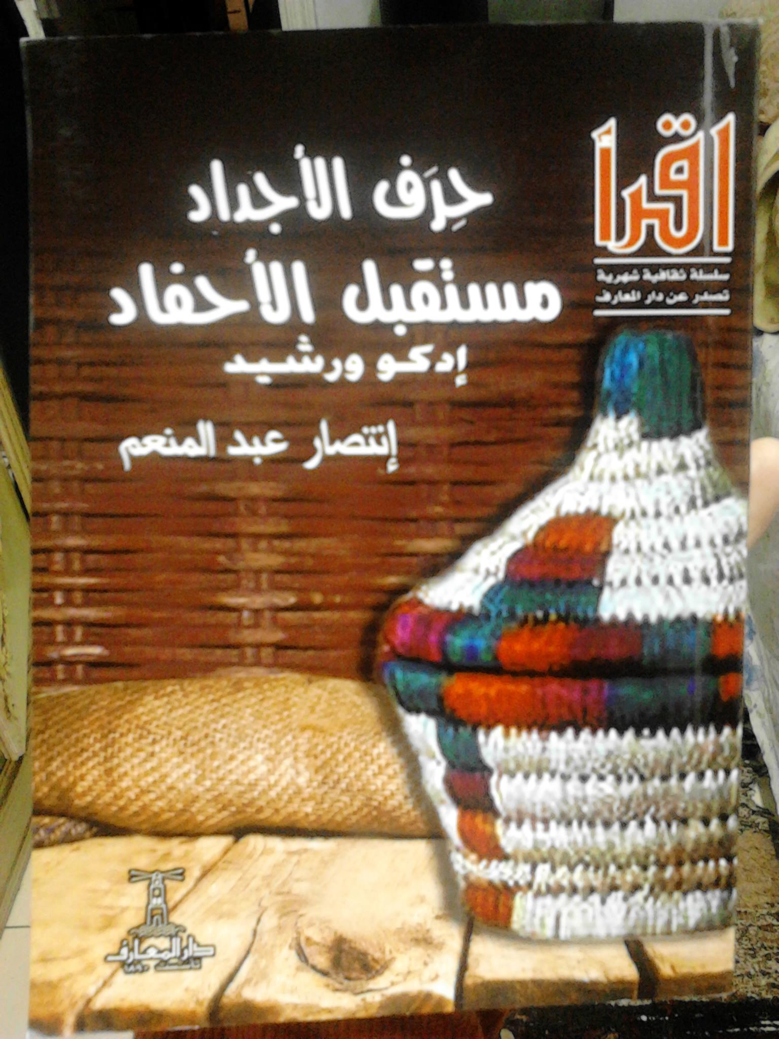 حرف الأجداد مستقبل الأحفاد  by  انتصار عبد المنعم