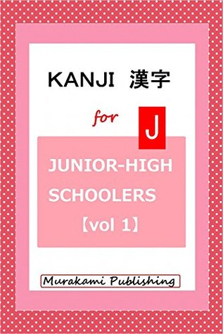 kanji for junior high schoolers vol1 jlpt n1 n2 level J  by  Murakami Publishing