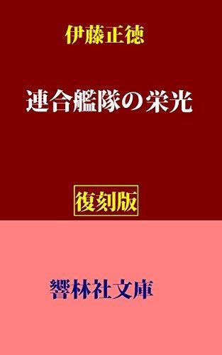 RengoukantainoEiko  by  Ito-Masanori