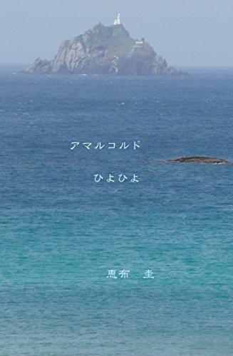 HiYo-HiYo AMARCORD  by  Ef Kei