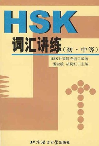 HSK Vocabulary  by  HSk resource research group