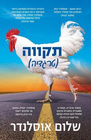 תקווה  by  Shalom Auslander