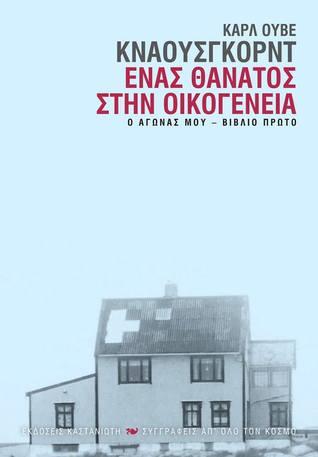 Ένας θάνατος στην οικογένεια: Ο αγώνας μου-Βιβλίο πρώτο  by  Karl Ove Knausgård