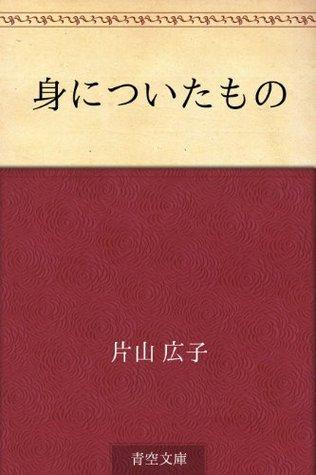 Mi ni tsuita mono Hiroko Katayama