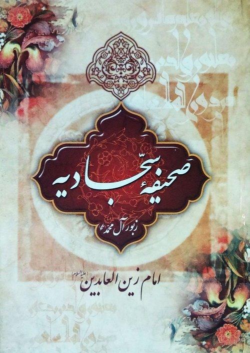 صحیفه سجادیه امام علی بن الحسین زین العابدین علیه السلام