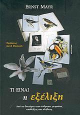 Τι είναι η εξέλιξη  by  Ernst W. Mayr